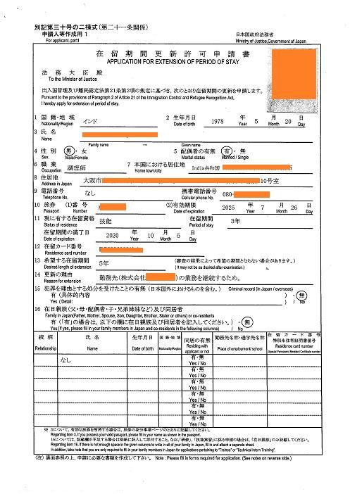 外国人が働くためのビザ更新|就労ビザ申請サポート大阪